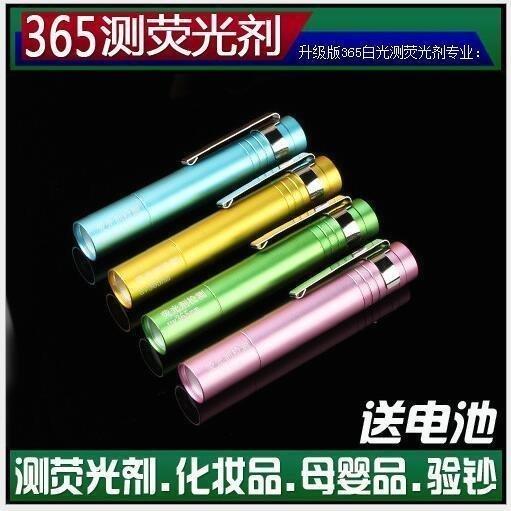 生活必~备365NM手电筒验钞笔紫外线面膜洗衣液化妆品荧光剂检测笔