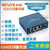 远程云打印 扫描 Wisiyilink USB打印机服务器网络共享器wifi无线图片