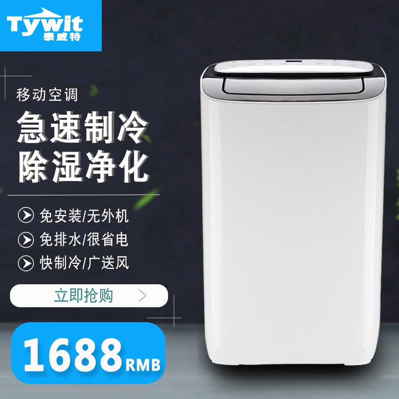 泰威特移动空调家用免安装冷暖两用除湿制冷大1.5P压缩一体机