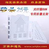 Multimedia fiber module weak current box information box ONU bracket fiber cat tray folding open bracket iron