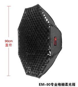 金贝 EM-90 专业格栅柔光箱 摄影灯闪光灯附件 八角圆形柔光箱