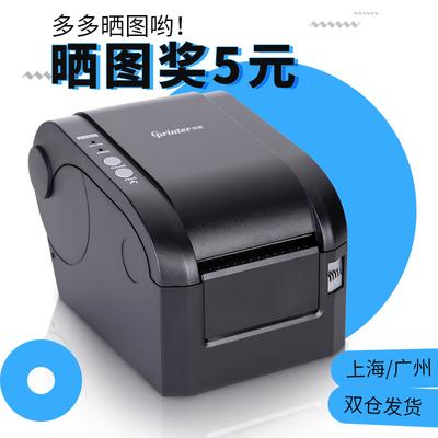 佳博GP-3120TN热敏不干胶打印机条码机二维码服装吊牌奶茶标签机