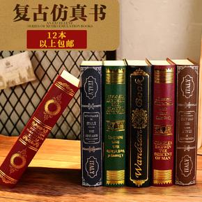 欧式复古假书仿真书装饰品摆件书房书柜道具书简约现代家居装饰书
