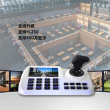 Ball machine network control keyboard network ball keyboard H265 surveillance video keyboard can be seen 3D keyboard