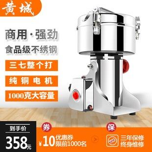 黄城1000克中药材打粉机研磨机三七磨粉机不锈钢粉碎机商用小型