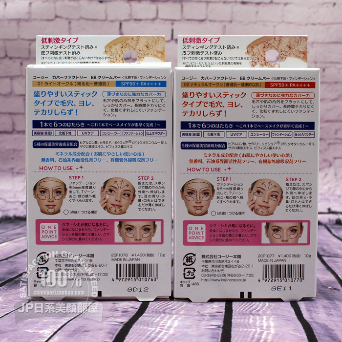 日本KOJI Cover factory 六合一修饰遮瑕防晒BB霜粉底棒 SPF50+