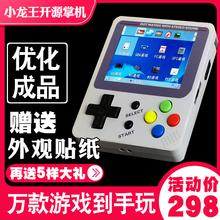 小龙王掌机复古gba游戏机retrogame刷机版PSP街机tony司徒优化