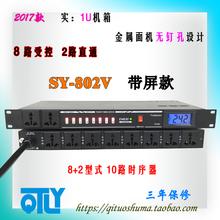 实1U机型8+2款 8-10路电源时序器 控制器/管理器 /带电压显示屏