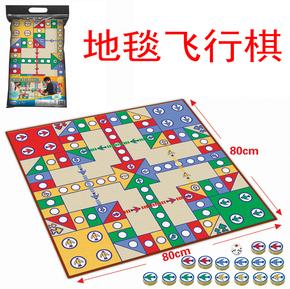 华婴大号飞行棋地毯游戏爬行垫儿童亲子桌游益智玩具4-6-10岁