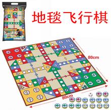 10岁 华婴大号飞行棋地毯游戏爬行垫儿童亲子桌游益智玩具4