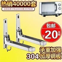 Microwave oven rack wall kitchen 304 stainless steel oven rack shelf hanging pendant bracket