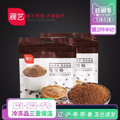 【展艺可可粉100g】巧克力粉冲饮脏脏包提拉米苏蛋糕装饰烘焙原料
