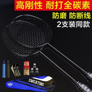 正品羽毛球拍双拍2全碳素成人进攻型超轻耐用型碳纤维羽毛球套装