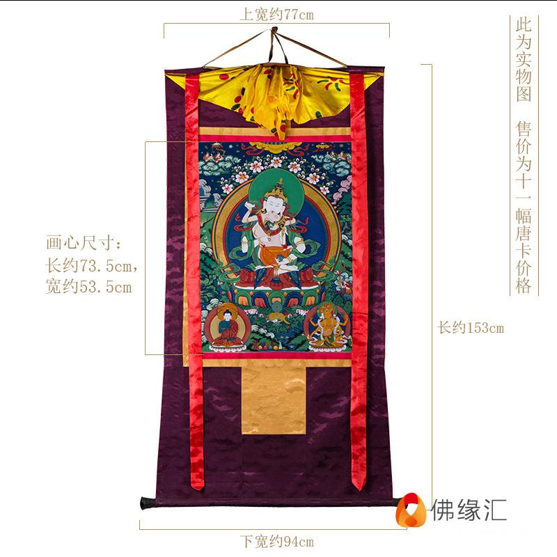 十世班禅大师亲定11幅佛像唐卡 天然矿物颜料西藏唐卡画手绘唐卡