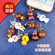 韩国卡通布朗熊手机防尘塞iPhone6s安卓可妮兔莎莉鸡通用耳机塞萌