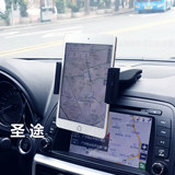 South Korea XENOMIX car 7-10 inch flat-panel IPADMINI suction cup holder car navigator mobile phone use