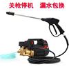 家用高压洗车机泵头