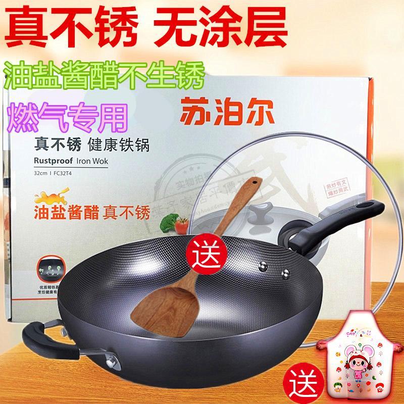 真不锈2代炒锅铁锅