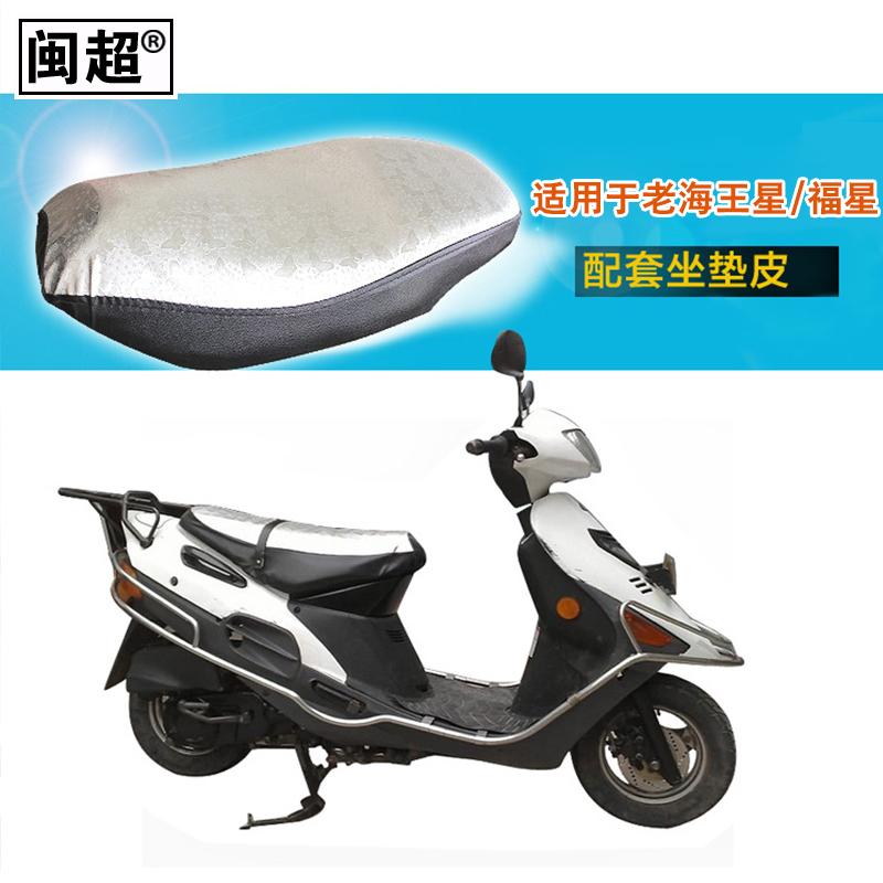 Подушки сидений мотоциклов Артикул 526072020931