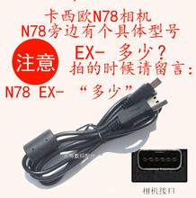 适用卡西欧 EX -  卡西欧 N78 数码相机数据线座充充电器自拍神器