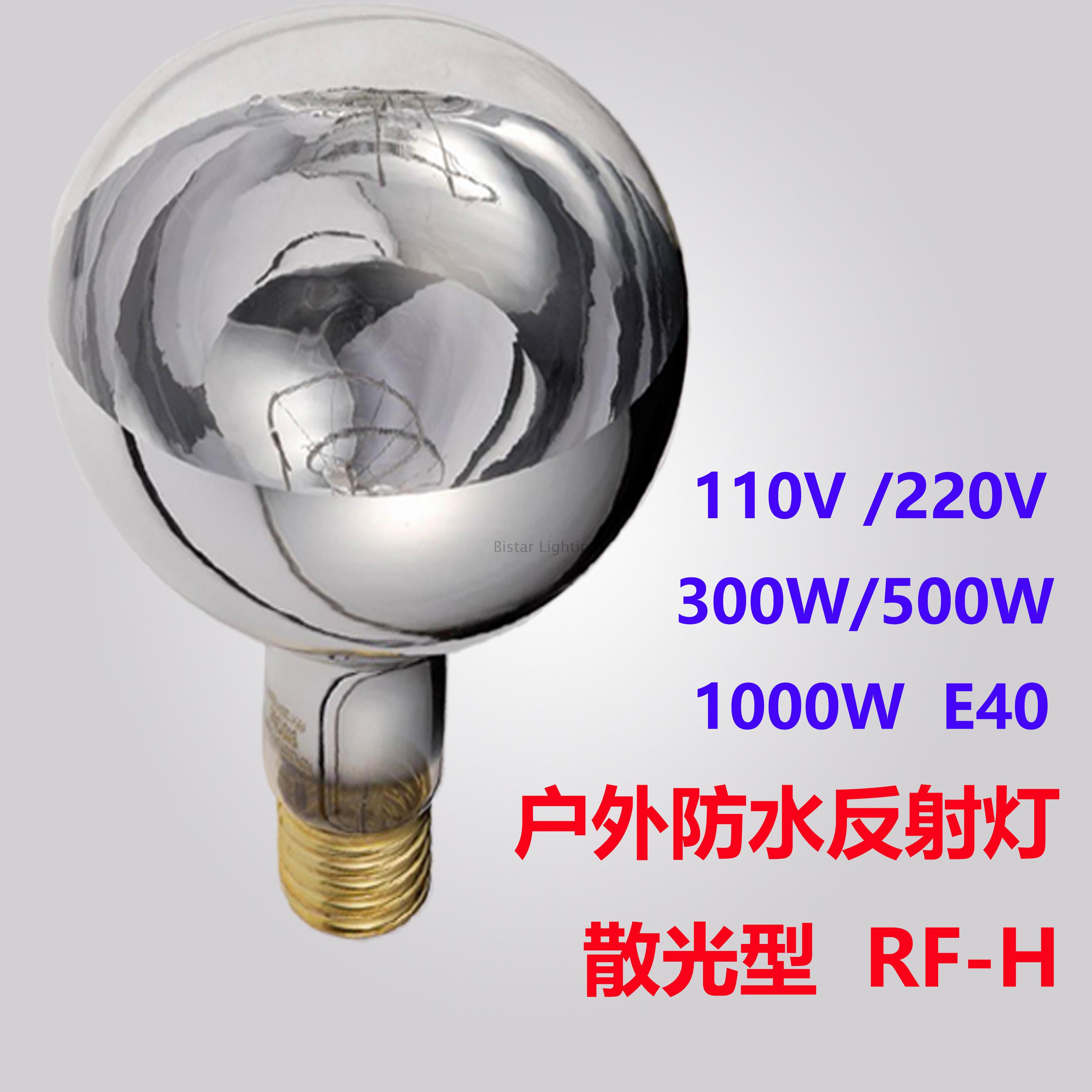 船用RFH户外防水反射灯110V220V300W500W1000W E27E40防水灯泡RSH