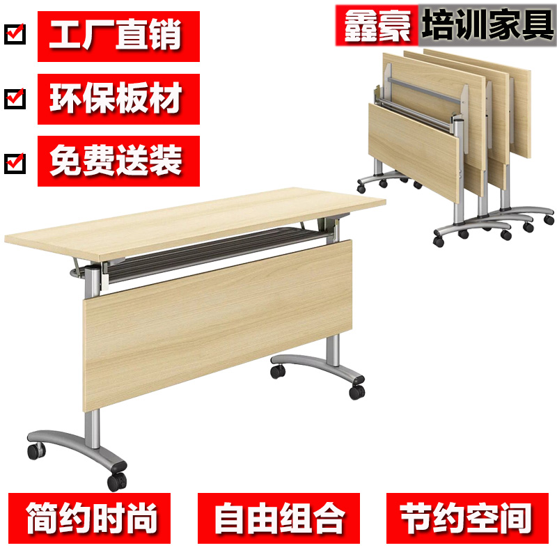 可折叠办公桌
