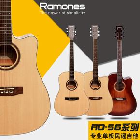 左轮包邮[]雷蒙斯 RD-56单板民谣/电箱指弹打板新年礼物吉他