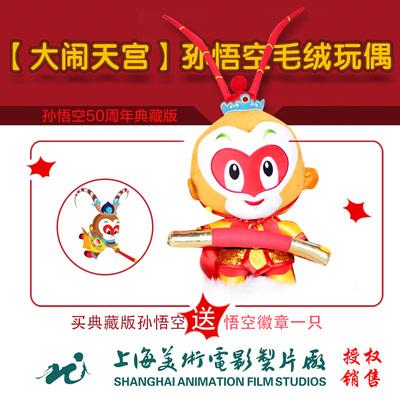 上海美影厂正版 齐天大圣孙悟空典藏版毛绒公仔玩具男孩生日礼物