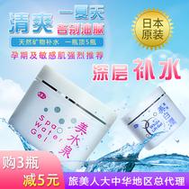 滋养肌肤补水保湿30g奥蜜思新水原力保湿凝露ORBIS