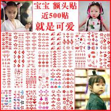 一套30张儿童眉心贴宝宝额头贴古装花印美人花钿纹身贴防水女幼儿
