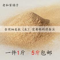 自发粉包子馒头花卷油条家用面粉山东中筋面粉蛋黄酥21kg收麦人