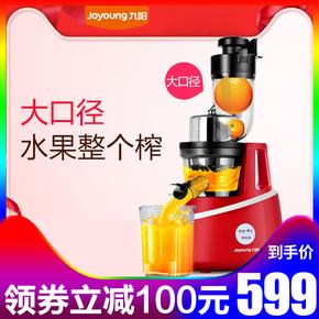 九阳V919原汁机榨汁机家用全自动大口径多功能小型炸果蔬水果汁机