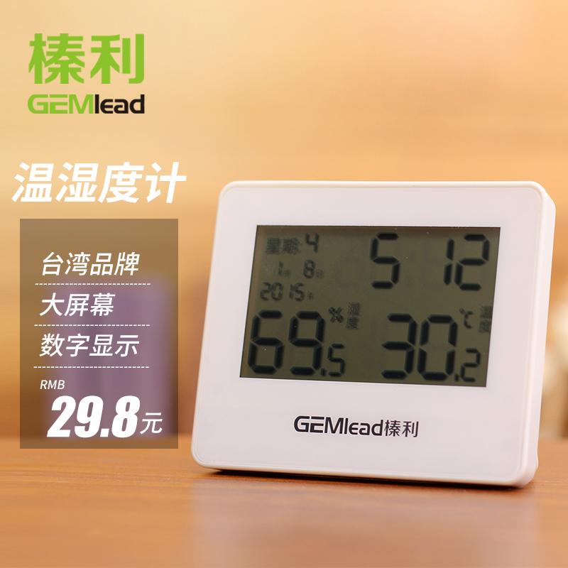 榛利高精度电子温湿度计家用 室内 精准 温度计湿度计温湿度仪表1元优惠券