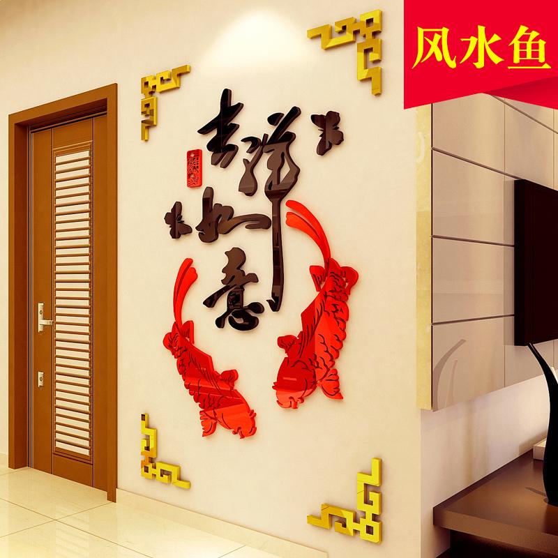 福字3d立体墙贴玄关墙壁装饰客厅背景墙贴画餐厅布置亚克力贴纸鱼