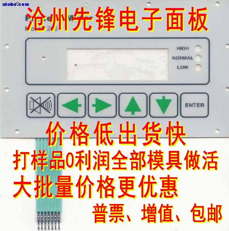 专业仪器仪表印刷PVC面板面贴PC触摸按键薄膜开关按键标牌PET贴膜