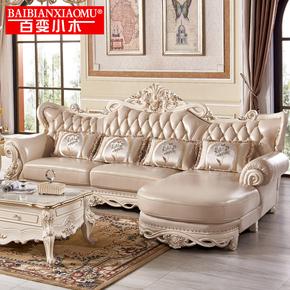 真皮沙发小户型客厅进口头层黄牛皮欧式沙发转角组合L型实木雕花