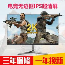 19英寸监控显示器22高清液晶办公24超薄2K曲面27台式电脑IPS屏20