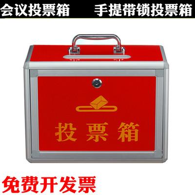 会议投票箱选举箱 红色投票箱 手提式投票箱铝合金选票箱募捐箱