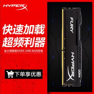 金士顿 骇客神条 DDR4 2400 8G 台式机电脑游戏内存条8G 终身质保