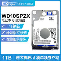 WD/Western Digital WD10SPZX Western Digital Blue Disk 1tb 2.5 Inch Notebook Hard Drive 1t Computer Mechanical Hard Drive SATA Interface 7mm
