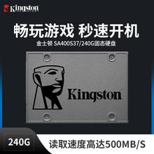 Kingston SA400S37 金士顿 240G笔记本固态硬盘SSD台式机电脑240G