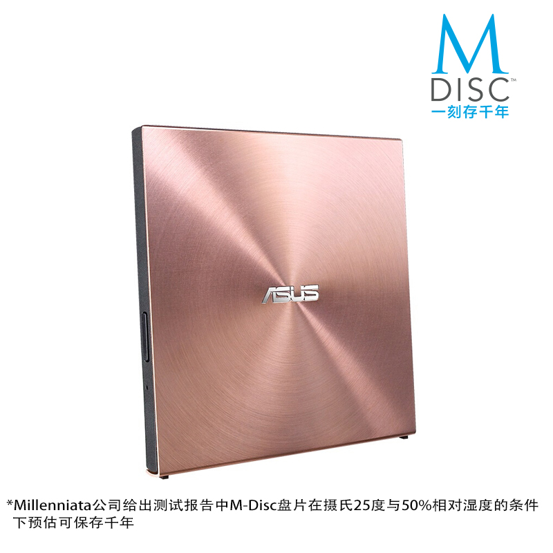 华硕光驱 SDRW-08U5S-U玫瑰金