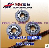 Suitable for ideal one machine parts RZ RV EV inertial gear 612-12208