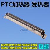 ptc电加热器ptc陶瓷加热器空调PTC电辅热ptc加热器ptc发热片220v图片