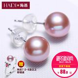 海蒂珠宝 若华 紫色正圆强光淡水珍珠耳钉正品 925银耳环送女友