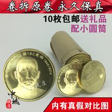 5元 包邮 伟人孙中山币 全新保真 面值10枚 2016年孙中山纪念币