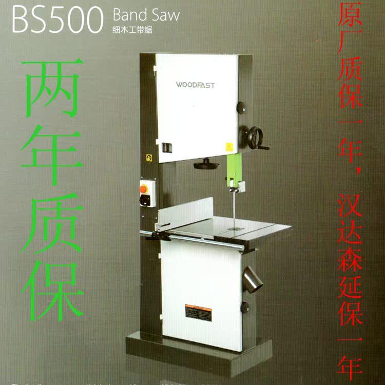 带锯,工业级木工带锯机,woodfast大功率BS500 20寸木工带锯