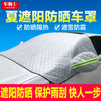 Car clothing half cover sunscreen insulation rainproof dustproof universal type four seasons cover front windshield sunshade