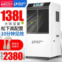 除湿机家用静音迷你抽湿卧室地下室工业大功率吸湿器干燥DH02松京