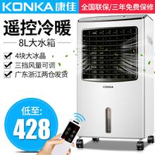 康佳空调扇冷暖两用暖风机遥控宿舍家用暖风扇暖气扇移动小空调